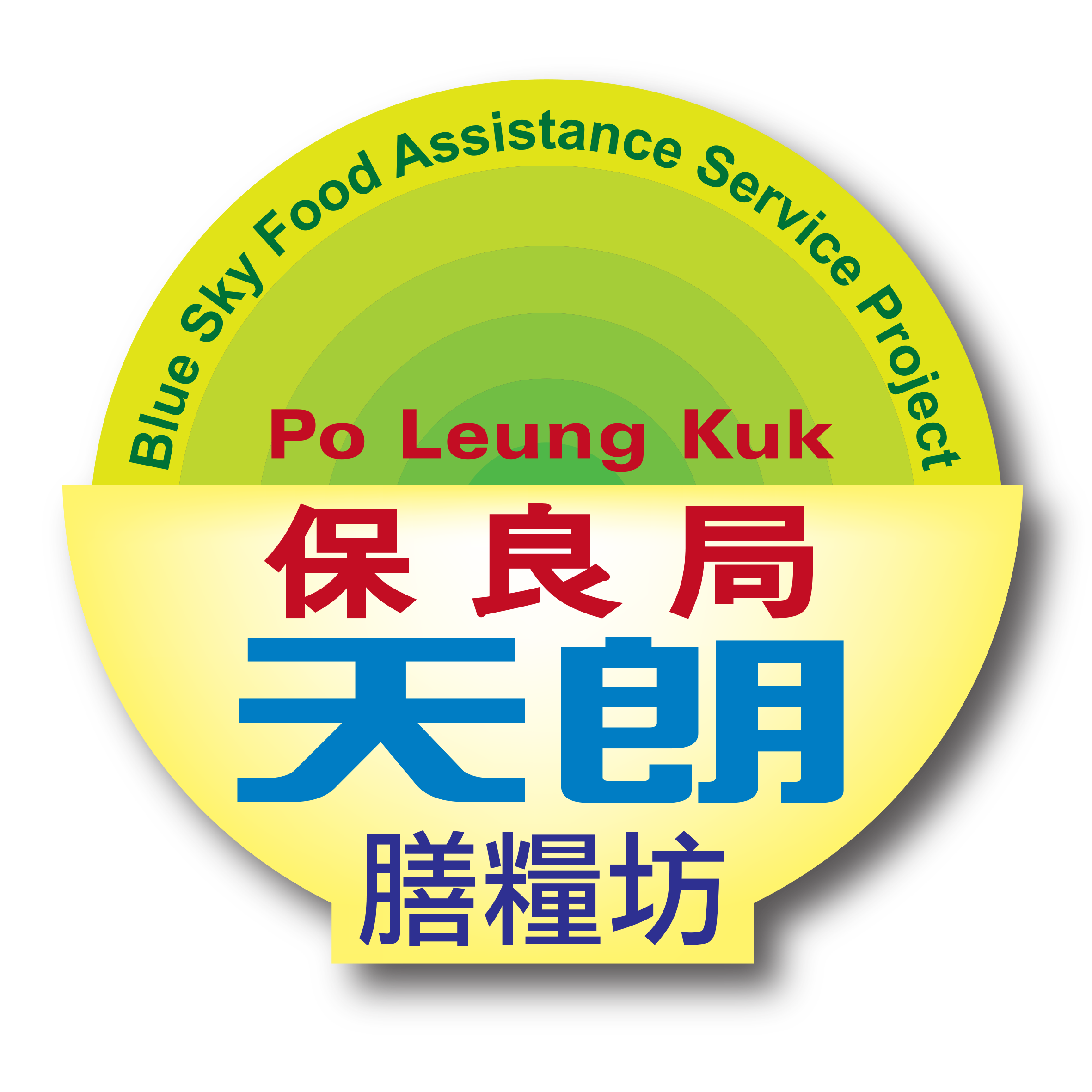 Po Leung Kuk Blue Sky Food Assistance Service Project