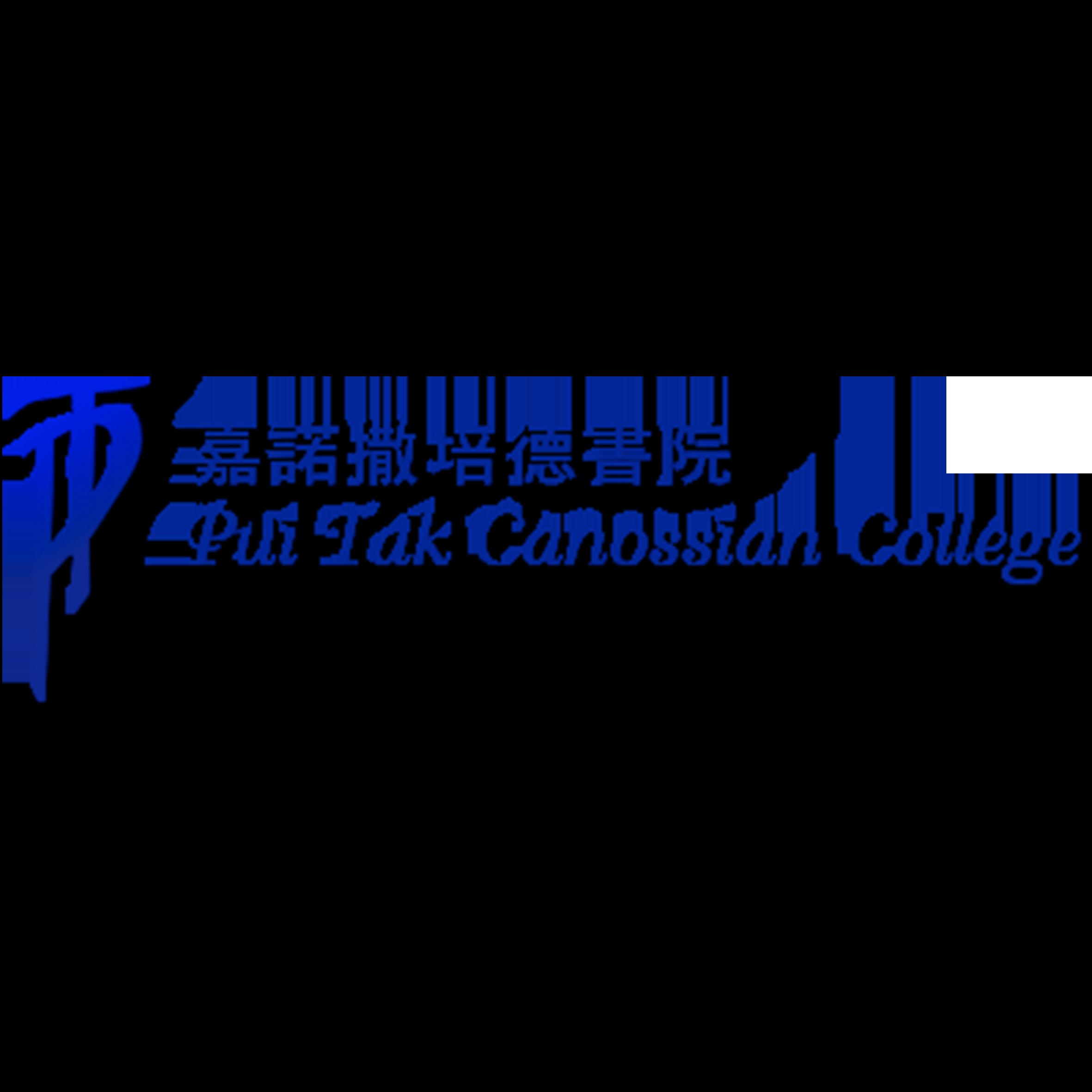 Pui Tak Canossian College