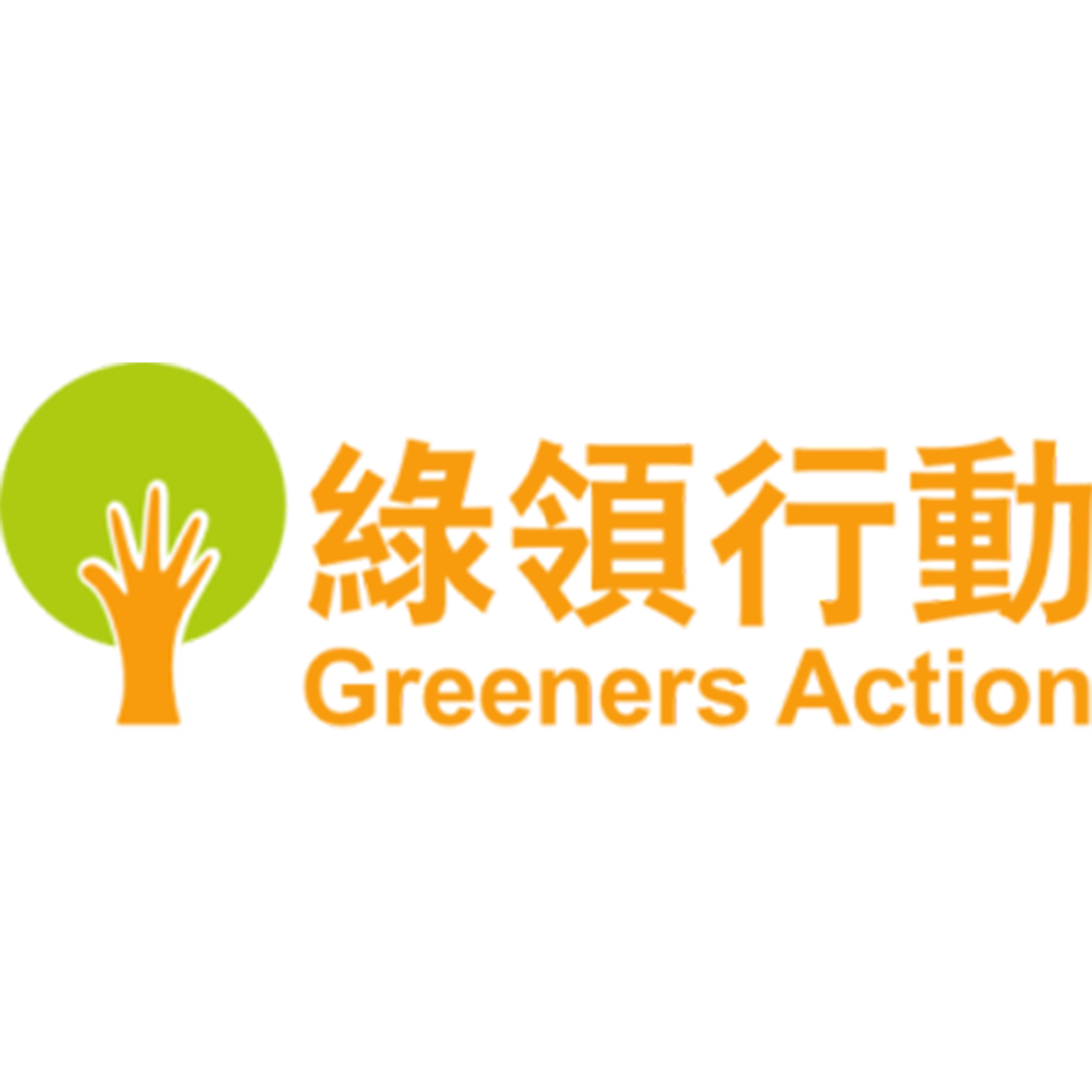 Greeners Action