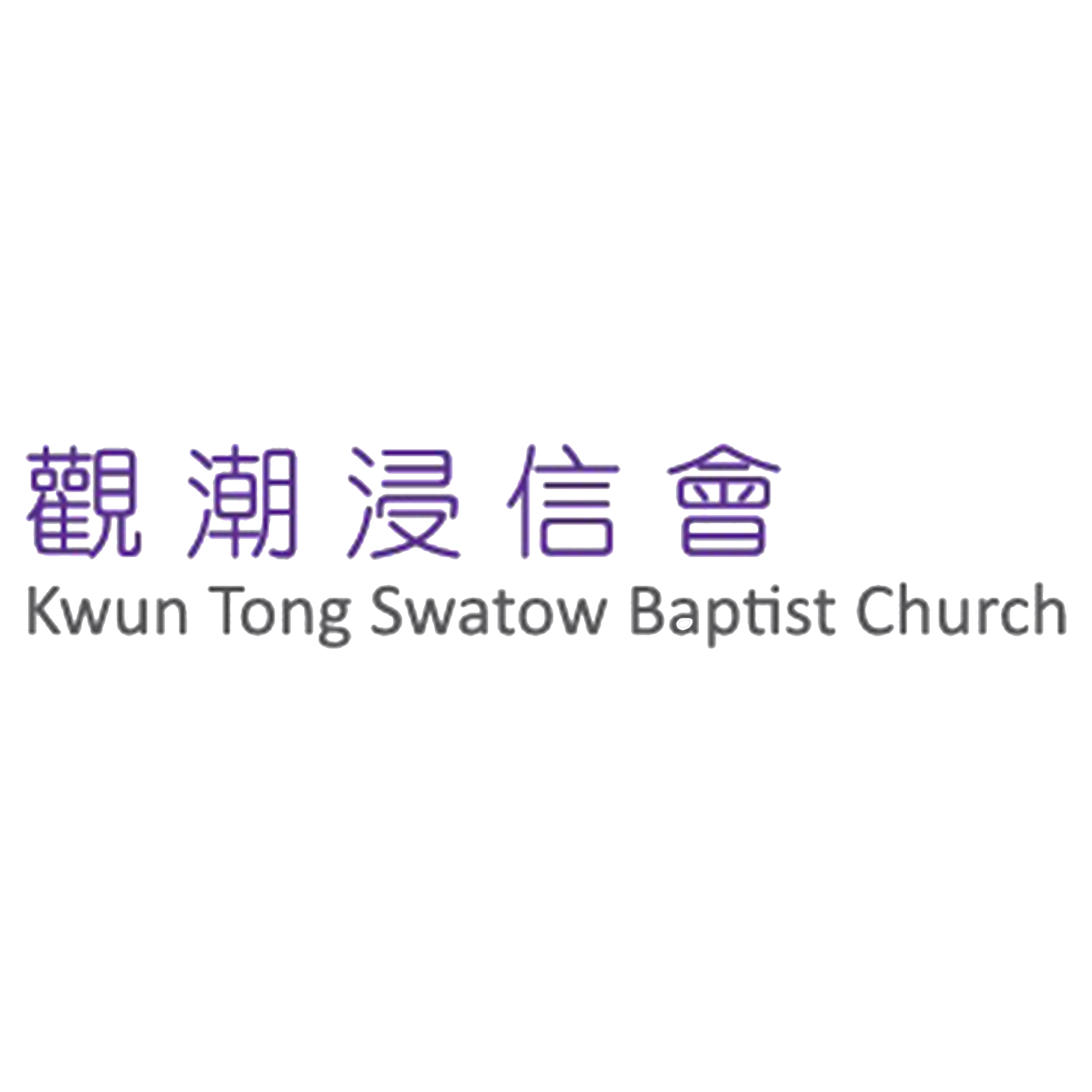 Kwun Tong Swatow Baptist Church