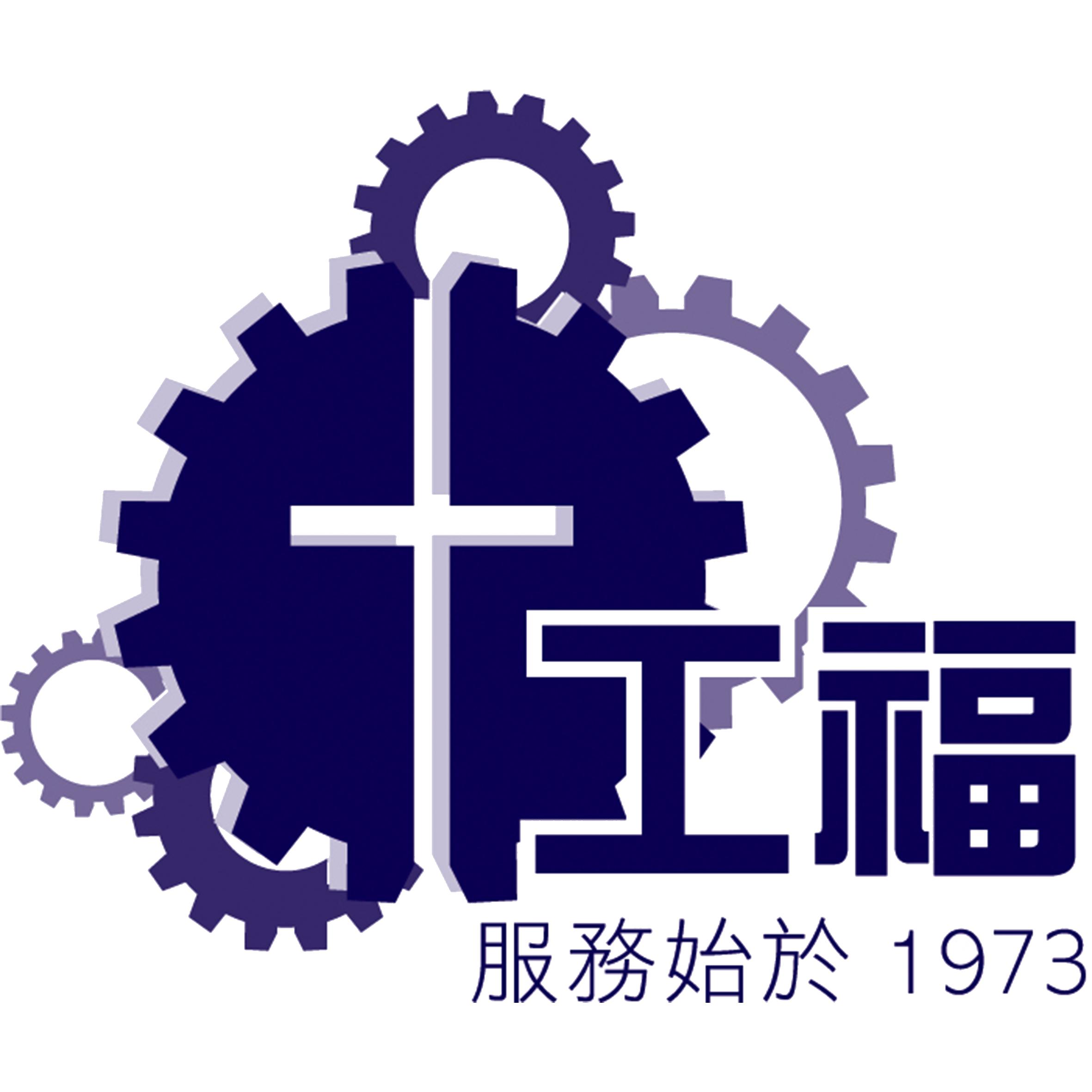 工業福音團契