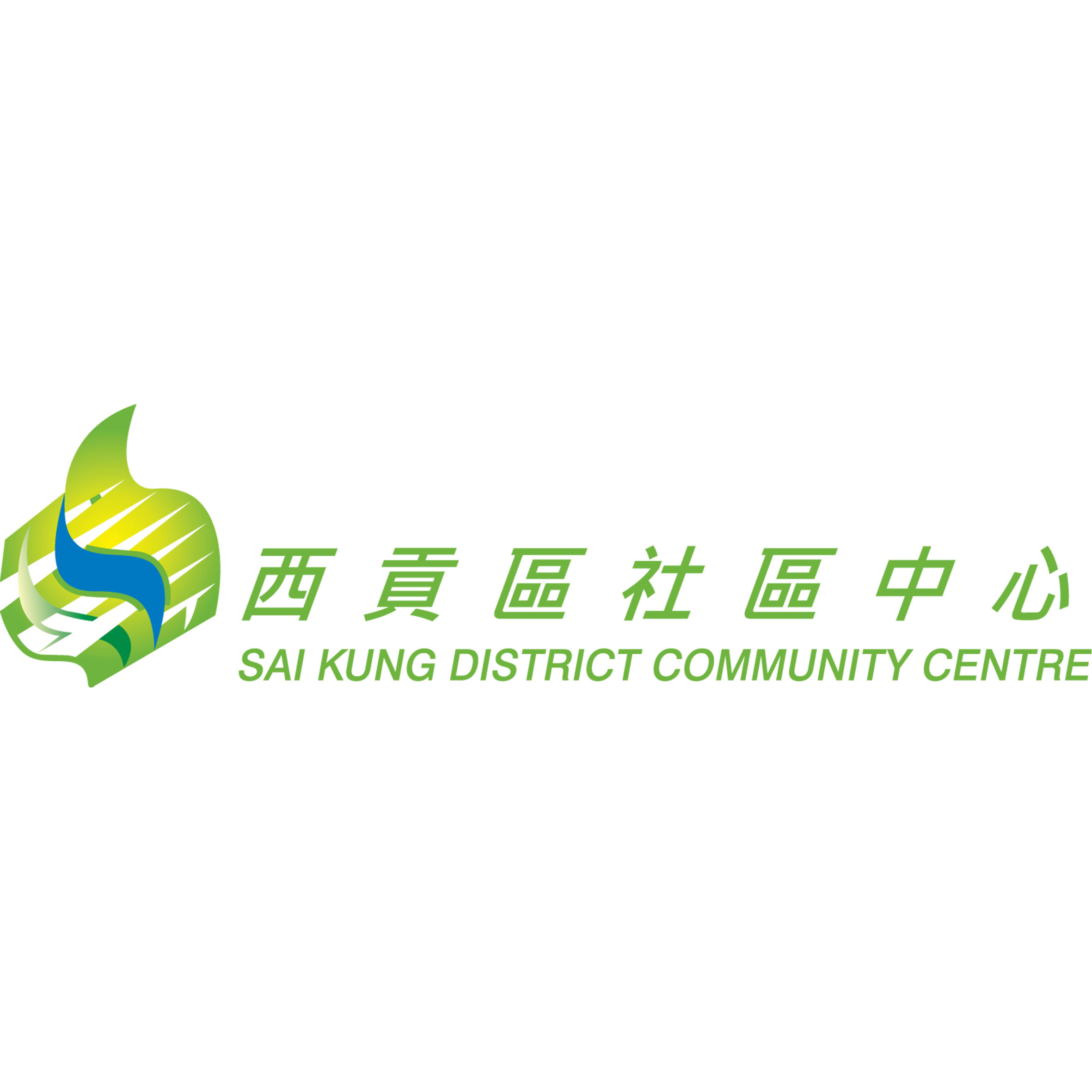 西貢區社區中心