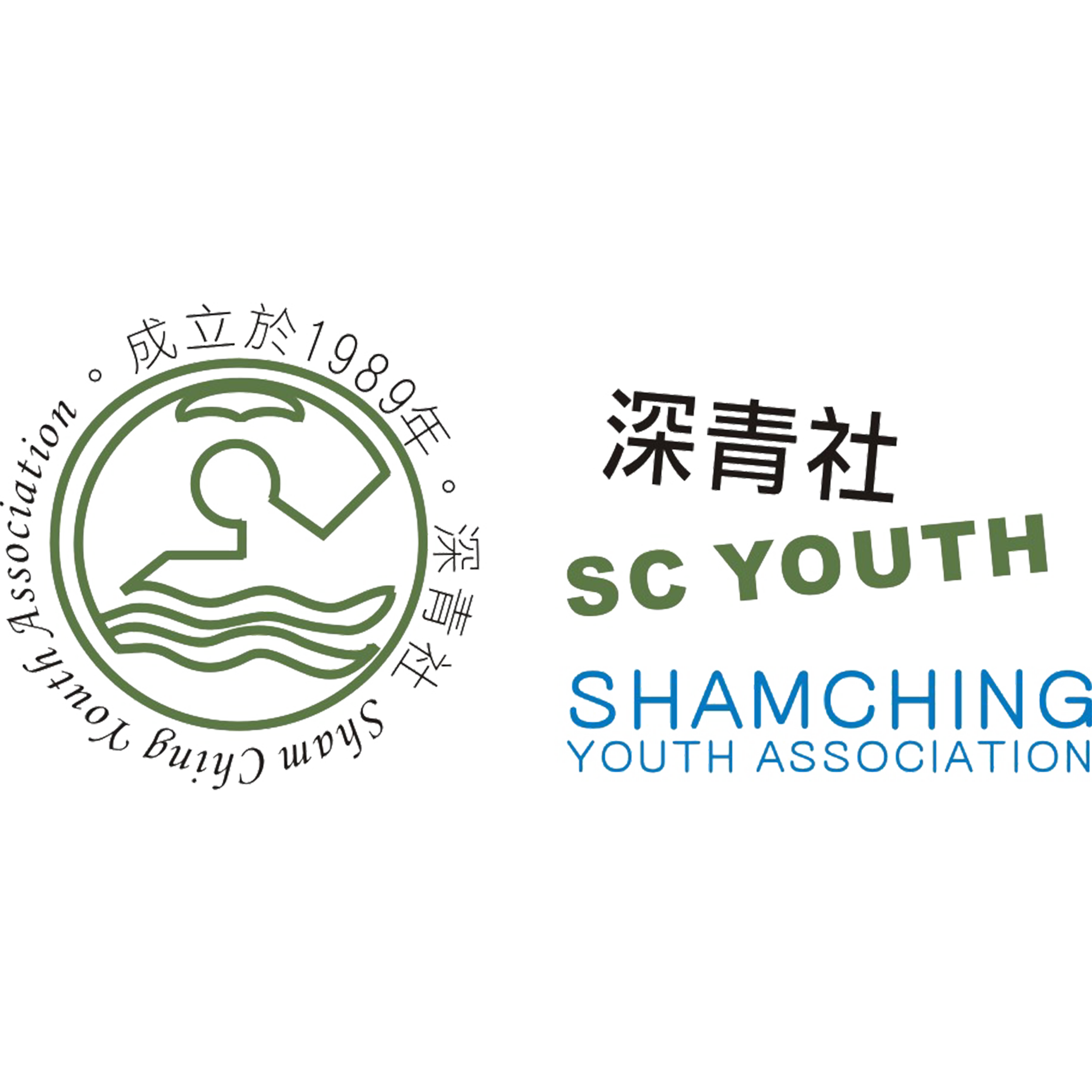 Sham Ching Youth Association