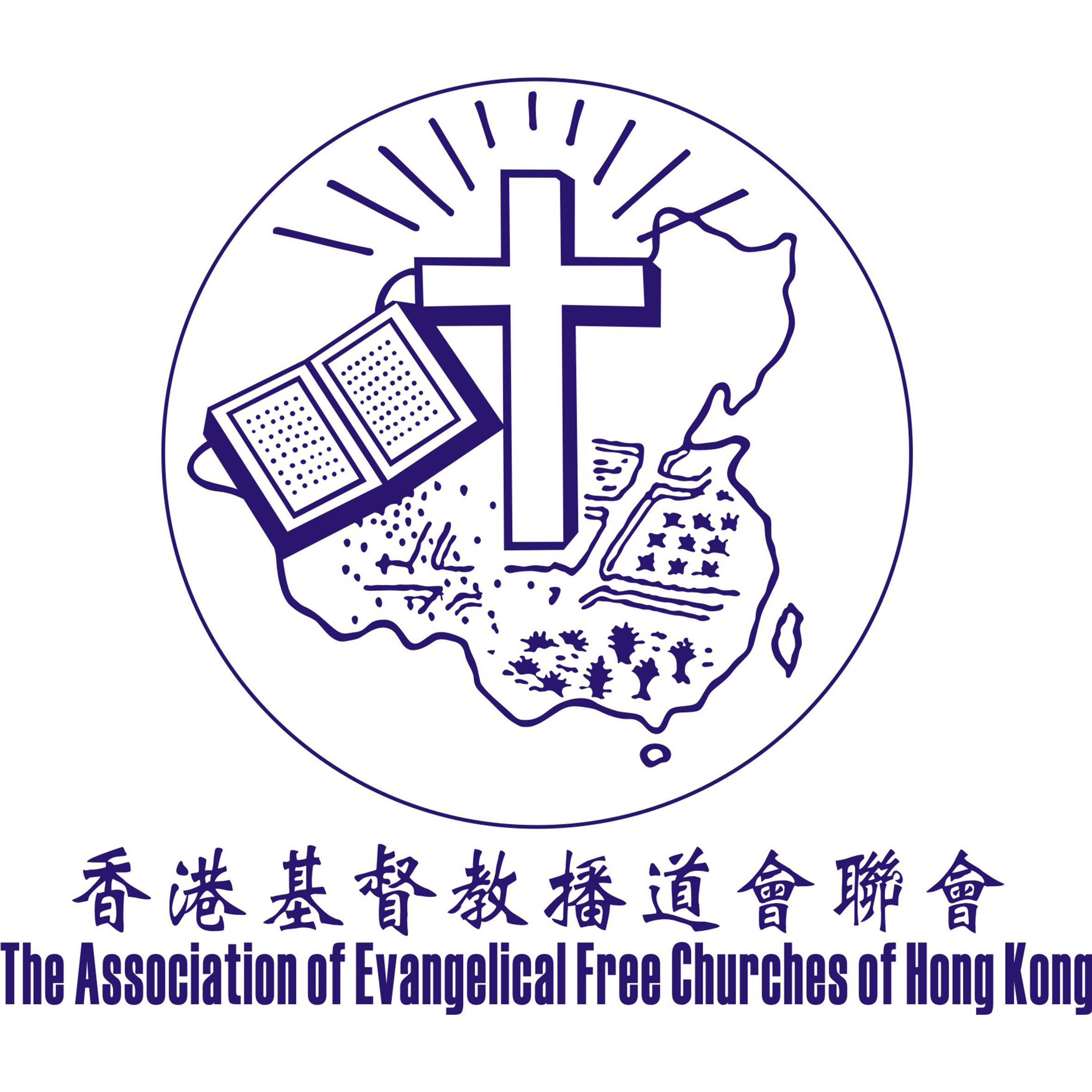 The Association of Evangelical Free Churches of Hong Kong